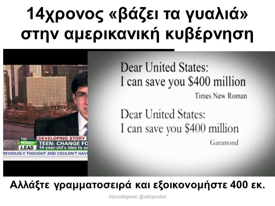14χρονος «βάζει τα γυαλιά» στην αμερικανική κυβέρνηση Αλλάξτε γραμματοσειρά και εξοικονομήστε 400 εκ.