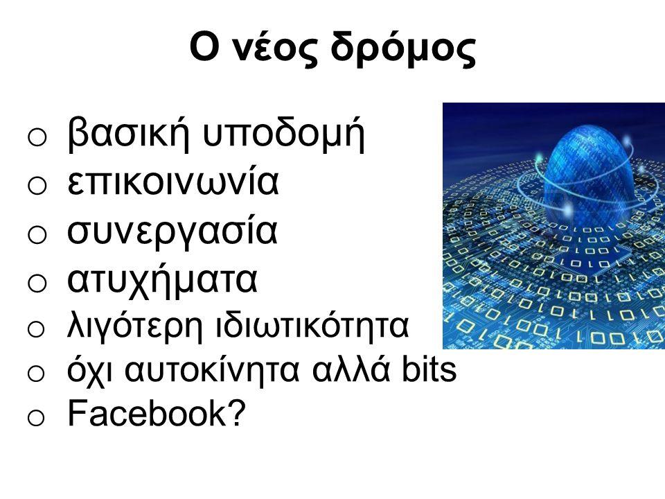 Ο νέος δρόμος o βασική υποδομή o επικοινωνία o συνεργασία o ατυχήματα o λιγότερη ιδιωτικότητα o όχι αυτοκίνητα αλλά bits o Facebook?