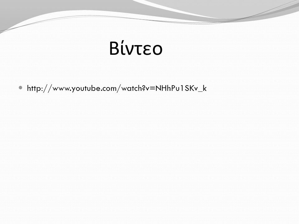 Βίντεο  http://www.youtube.com/watch?v=NHhPu1SKv_k