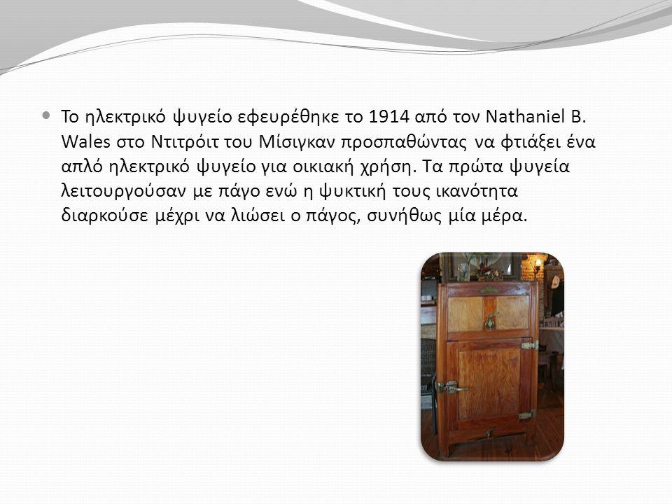 ΤΤο ηλεκτρικό ψυγείο εφευρέθηκε το 1914 από τον Nathaniel B. Wales στο Ντιτρόιτ του Μίσιγκαν προσπαθώντας να φτιάξει ένα απλό ηλεκτρικό ψυγείο για ο
