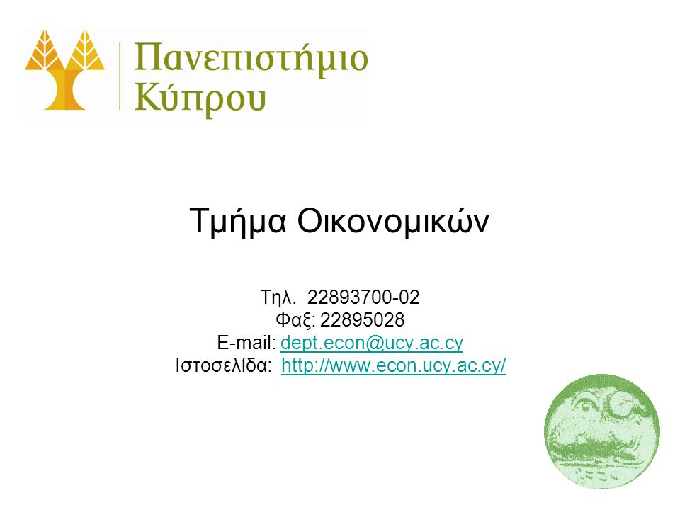 Τμήμα Οικονομικών Τηλ. 22893700-02 Φαξ: 22895028 E-mail: dept.econ@ucy.ac.cydept.econ@ucy.ac.cy Ιστοσελίδα: http://www.econ.ucy.ac.cy/http://www.econ.