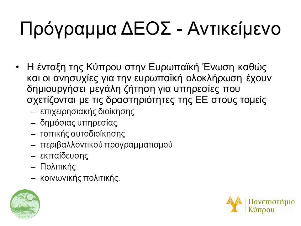 Πρόγραμμα ΔΕΟΣ - Αντικείμενο •Η ένταξη της Κύπρου στην Ευρωπαϊκή Ένωση καθώς και οι ανησυχίες για την ευρωπαϊκή ολοκλήρωση έχουν δημιουργήσει μεγάλη ζ