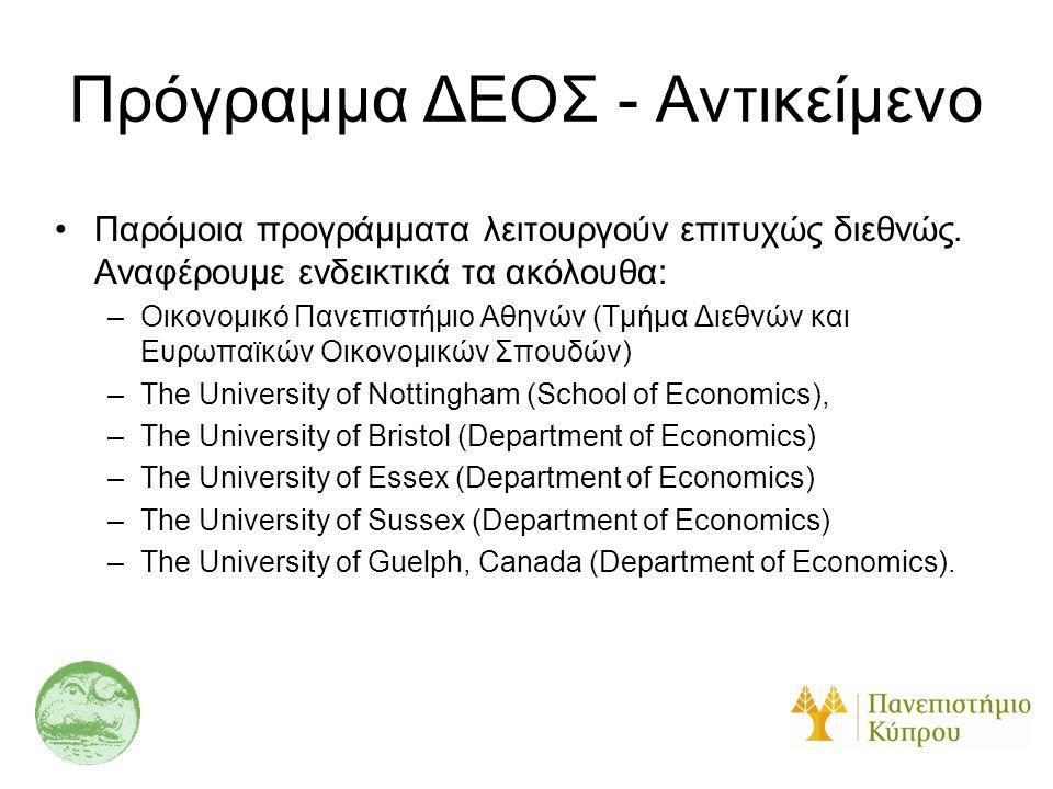 Πρόγραμμα ΔΕΟΣ - Αντικείμενο •Παρόμοια προγράμματα λειτουργούν επιτυχώς διεθνώς. Αναφέρουμε ενδεικτικά τα ακόλουθα: –Οικονομικό Πανεπιστήμιο Αθηνών (Τ