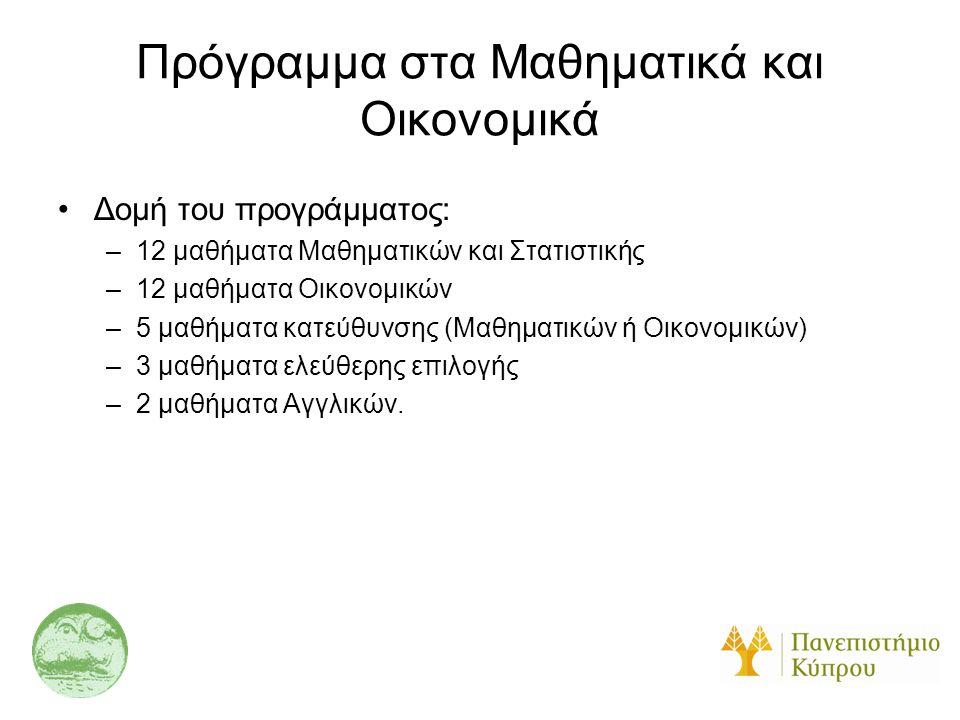 Πρόγραμμα στα Μαθηματικά και Οικονομικά •Δομή του προγράμματος: –12 μαθήματα Μαθηματικών και Στατιστικής –12 μαθήματα Οικονομικών –5 μαθήματα κατεύθυν