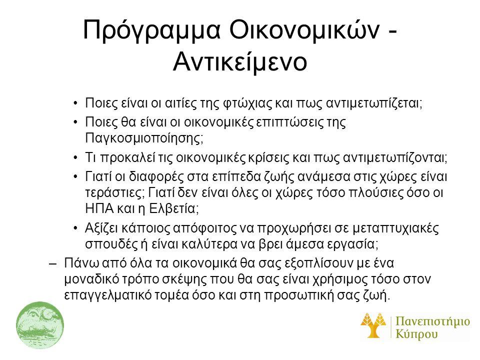 Δυνατά σημεία των αποφοίτων του Πανεπιστημίου Κύπρου Βάση: Όλοι όσοι εργοδοτούν/ εργοδοτούσαν στο παρελθόν απόφοιτους του Παν.