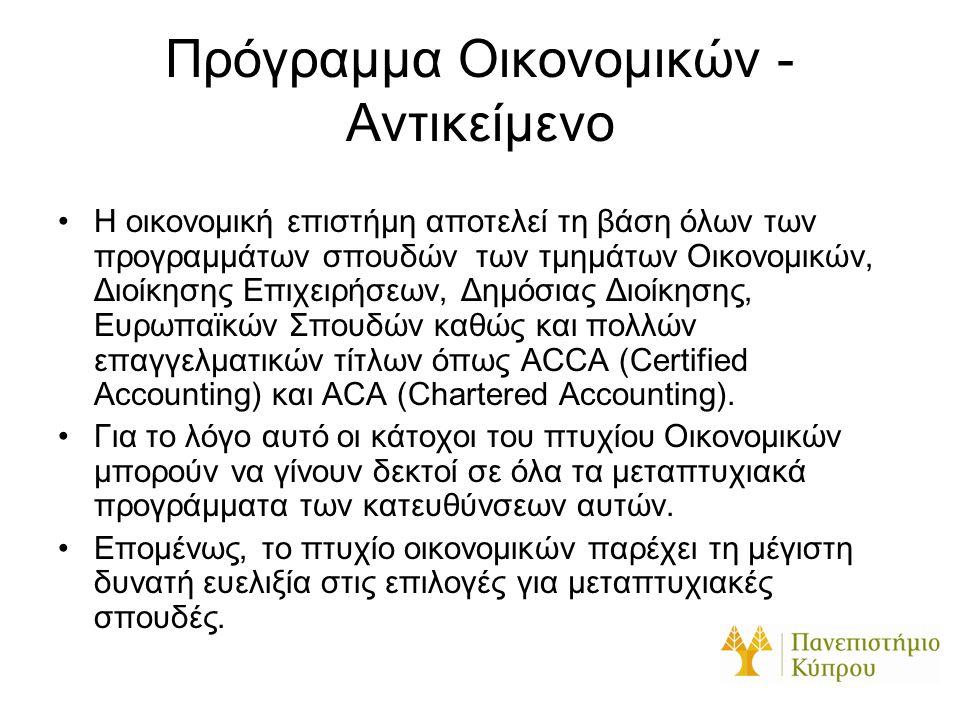 Πρόγραμμα Οικονομικών - Πρόγραμμα Σπουδών –Το πρόγραμμα προϋποθέτει καλές βάσεις στα Μαθηματικά και καλή γνώση της Αγγλικής.
