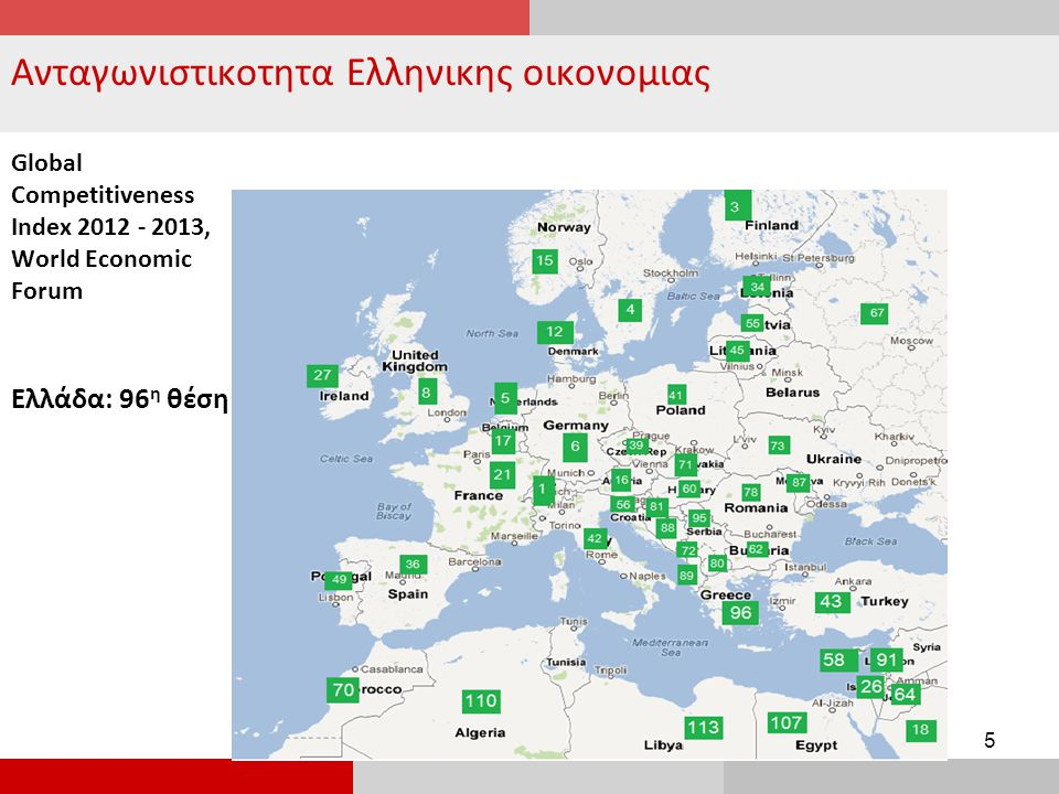 Ανταγωνιστικοτητα Ελληνικης οικονομιας Global Competitiveness Index 2012 - 2013, World Economic Forum Ελλάδα: 96 η θέση 5