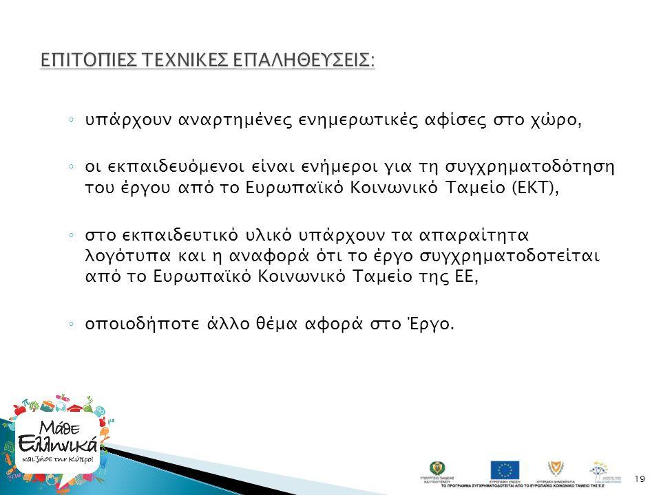 ◦ υπάρχουν αναρτημένες ενημερωτικές αφίσες στο χώρο, ◦ οι εκπαιδευόμενοι είναι ενήμεροι για τη συγχρηματοδότηση του έργου από το Ευρωπαϊκό Κοινωνικό Τ