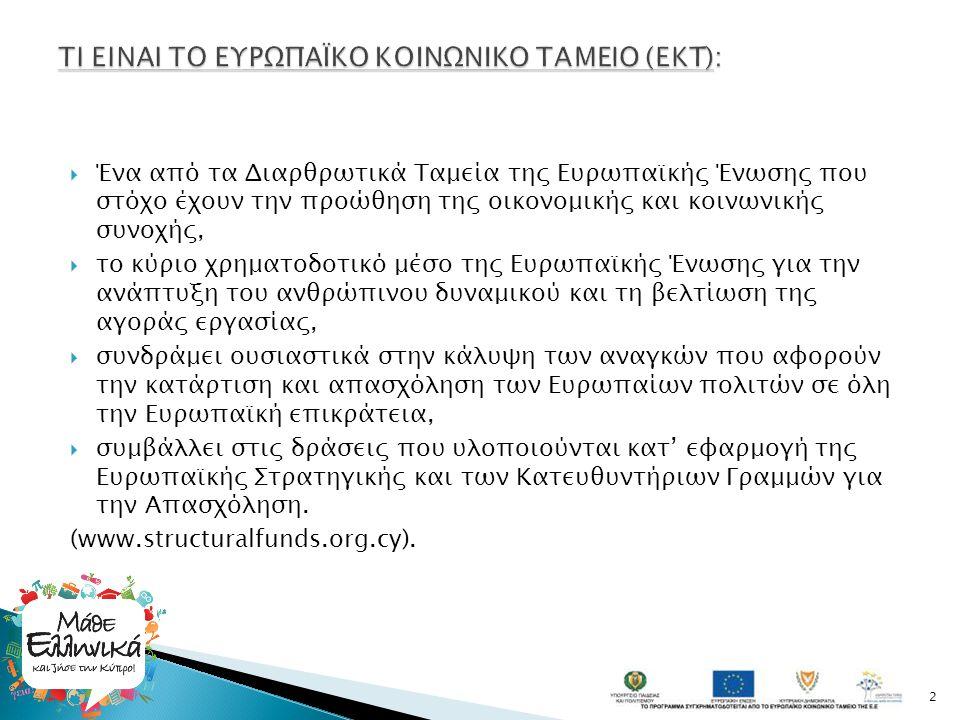  Ένα από τα Διαρθρωτικά Ταμεία της Ευρωπαϊκής Ένωσης που στόχο έχουν την προώθηση της οικονομικής και κοινωνικής συνοχής,  το κύριο χρηματοδοτικό μέ