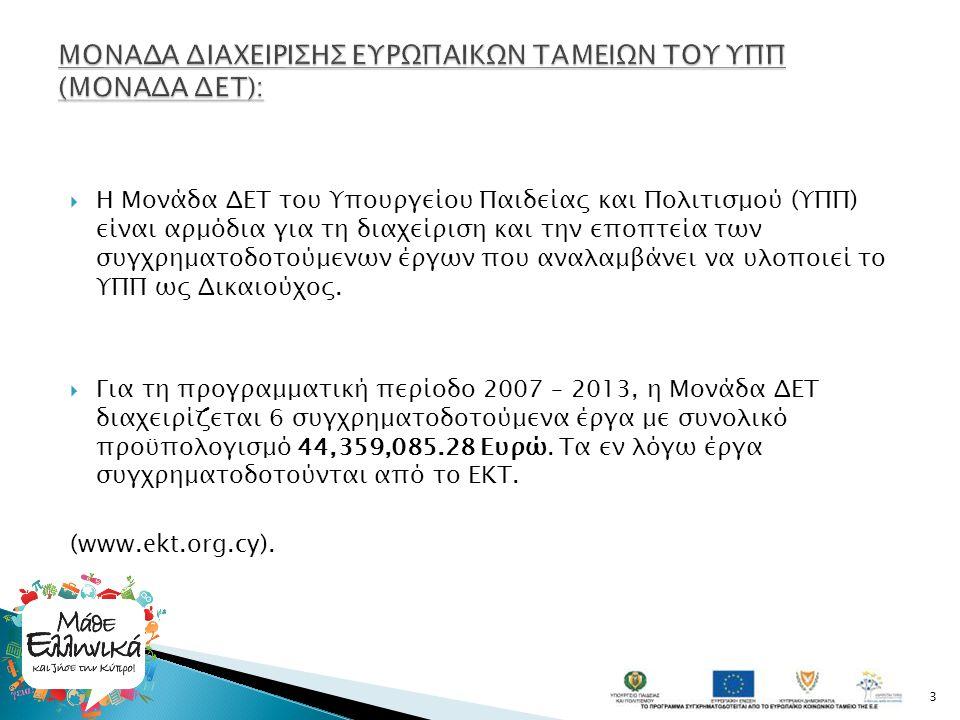  Η Μονάδα ΔΕΤ του Υπουργείου Παιδείας και Πολιτισμού (ΥΠΠ) είναι αρμόδια για τη διαχείριση και την εποπτεία των συγχρηματοδοτούμενων έργων που αναλαμ
