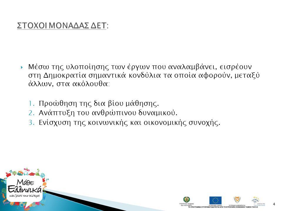  Μέσω της υλοποίησης των έργων που αναλαμβάνει, εισρέουν στη Δημοκρατία σημαντικά κονδύλια τα οποία αφορούν, μεταξύ άλλων, στα ακόλουθα: 1.Προώθηση τ