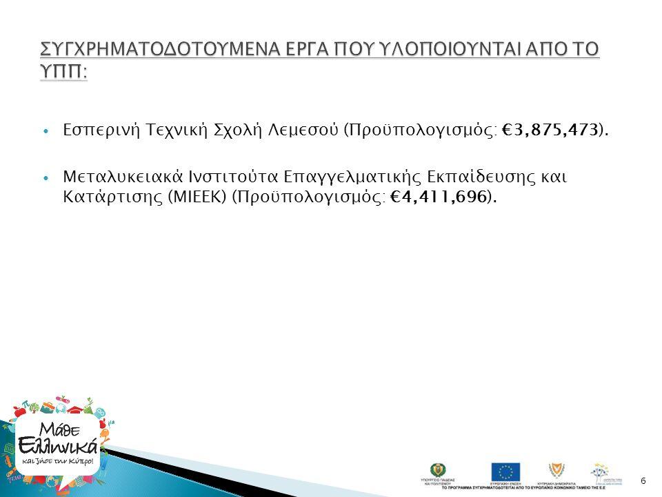 6  Εσπερινή Τεχνική Σχολή Λεμεσού (Προϋπολογισμός: €3,875,473).  Μεταλυκειακά Ινστιτούτα Επαγγελματικής Εκπαίδευσης και Κατάρτισης (ΜΙΕΕΚ) (Προϋπολο