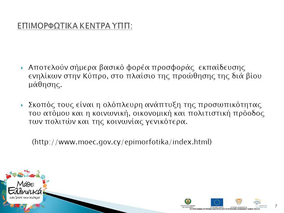  Αποτελούν σήμερα βασικό φορέα προσφοράς εκπαίδευσης ενηλίκων στην Κύπρο, στο πλαίσιο της προώθησης της διά βίου μάθησης.  Σκοπός τους είναι η ολόπλ