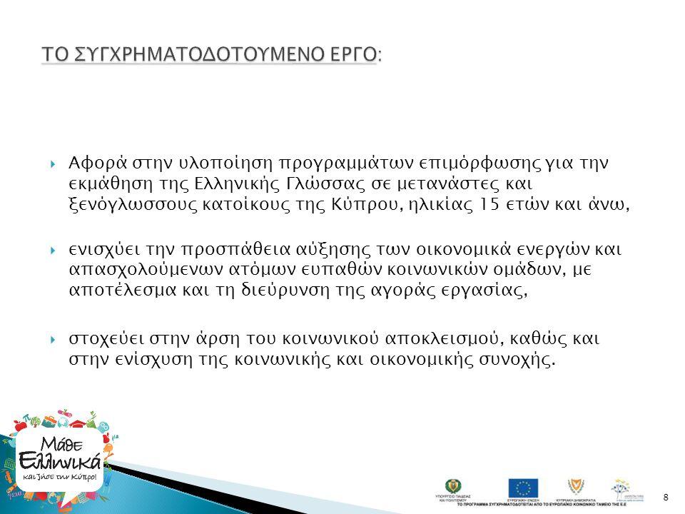  Αφορά στην υλοποίηση προγραμμάτων επιμόρφωσης για την εκμάθηση της Ελληνικής Γλώσσας σε μετανάστες και ξενόγλωσσους κατοίκους της Κύπρου, ηλικίας 15