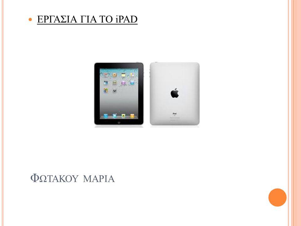 Φ ΩΤΑΚΟΥ ΜΑΡΙΑ  ΕΡΓΑΣΙΑ ΓΙΑ ΤΟ iPAD