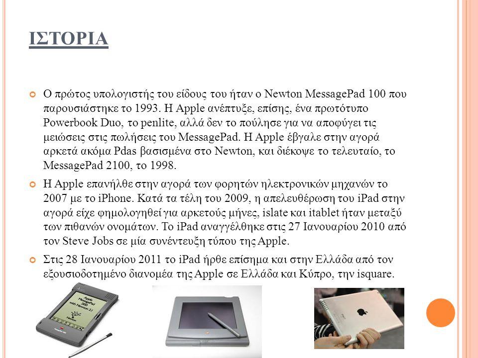 IΣΤΟΡΙΑ Ο πρώτος υπολογιστής του είδους του ήταν ο Newton MessagePad 100 που παρουσιάστηκε το 1993.