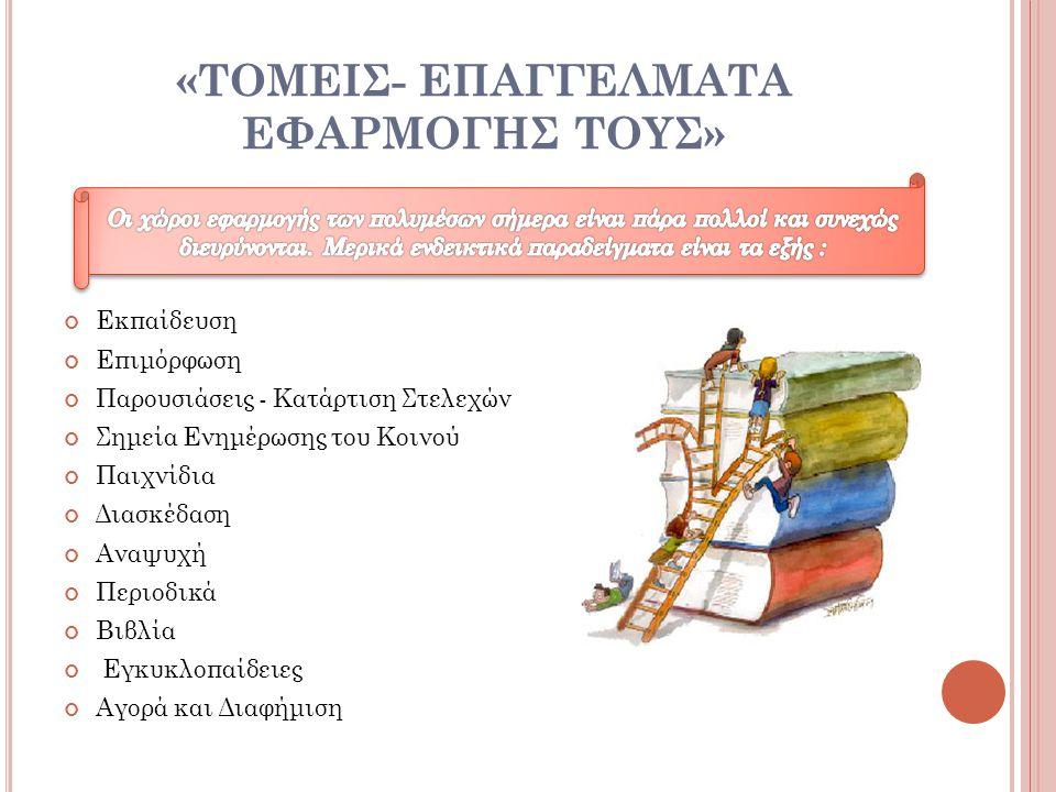 «ΤΟΜΕΙΣ- ΕΠΑΓΓΕΛΜΑΤΑ ΕΦΑΡΜΟΓΗΣ ΤΟΥΣ» Εκπαίδευση Επιμόρφωση Παρουσιάσεις - Κατάρτιση Στελεχών Σημεία Ενημέρωσης του Κοινού Παιχνίδια Διασκέδαση Αναψυχή Περιοδικά Βιβλία Εγκυκλοπαίδειες Αγορά και Διαφήμιση