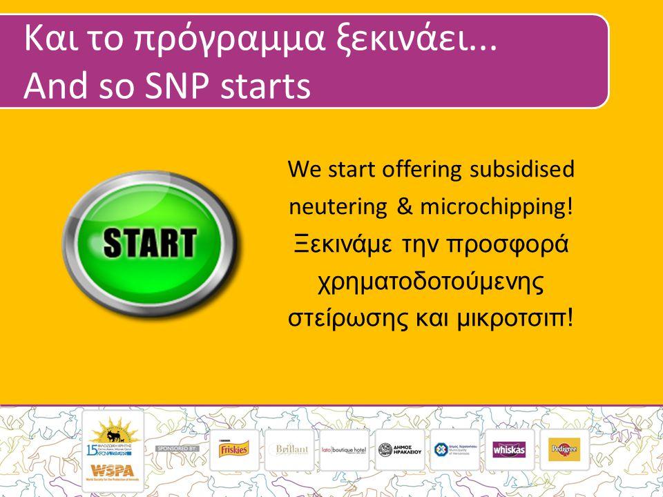 Και το πρόγραμμα ξεκινάει... And so SNP starts We start offering subsidised neutering & microchipping! Ξεκινάμε την προσφορά χρηματοδοτούμενης στείρωσ
