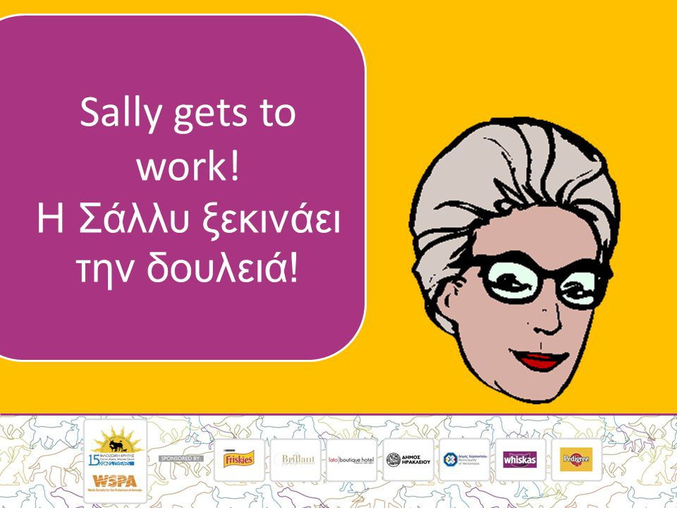 Sally gets to work! Η Σάλλυ ξεκινάει την δουλειά!