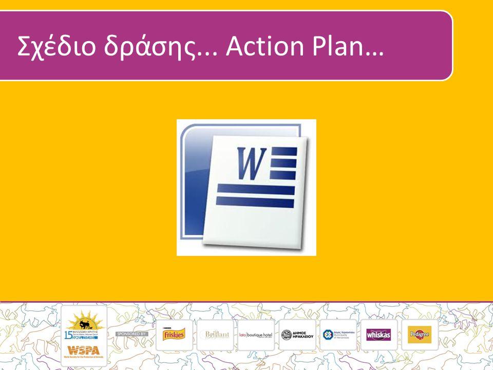 Σχέδιο δράσης... Action Plan…