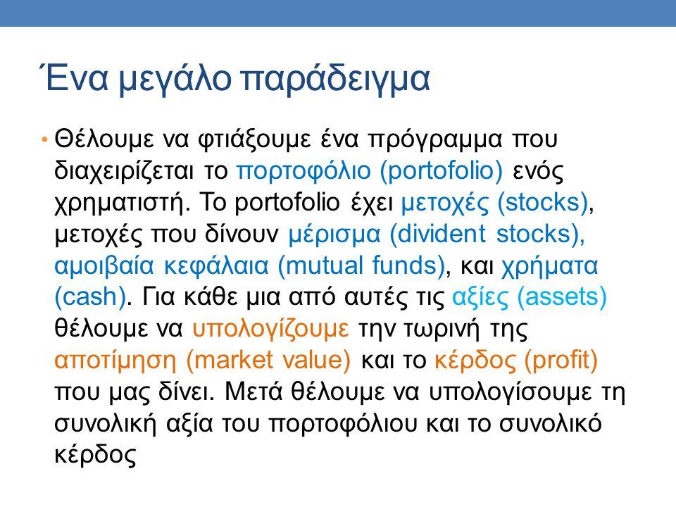 Ένα μεγάλο παράδειγμα • Θέλουμε να φτιάξουμε ένα πρόγραμμα που διαχειρίζεται το πορτοφόλιο (portofolio) ενός χρηματιστή.