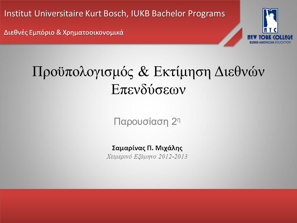 Προϋπολογισμός & Εκτίμηση Διεθνών Επενδύσεων Παρουσίαση 2 η Institut Universitaire Kurt Bosch, IUKB Bachelor Programs Διεθνές Εμπόριο & Χρηματοοικονομ