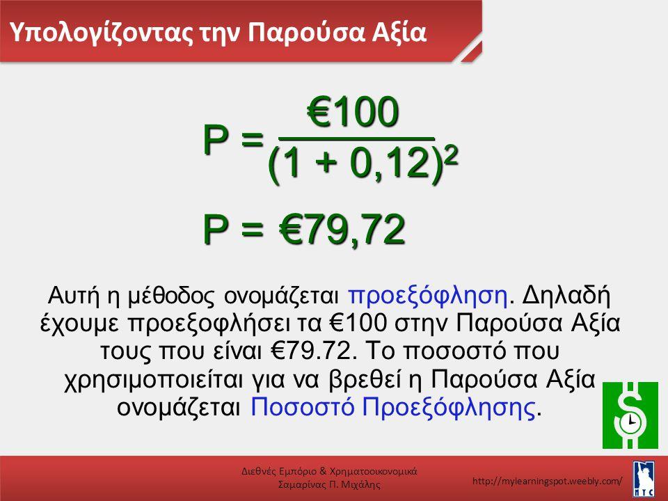 Υπολογίζοντας την Παρούσα Αξία Διεθνές Εμπόριο & Χρηματοοικονομικά Σαμαρίνας Π. Μιχάλης http://mylearningspot.weebly.com/ Αυτή η μέθοδος ονομάζεται πρ