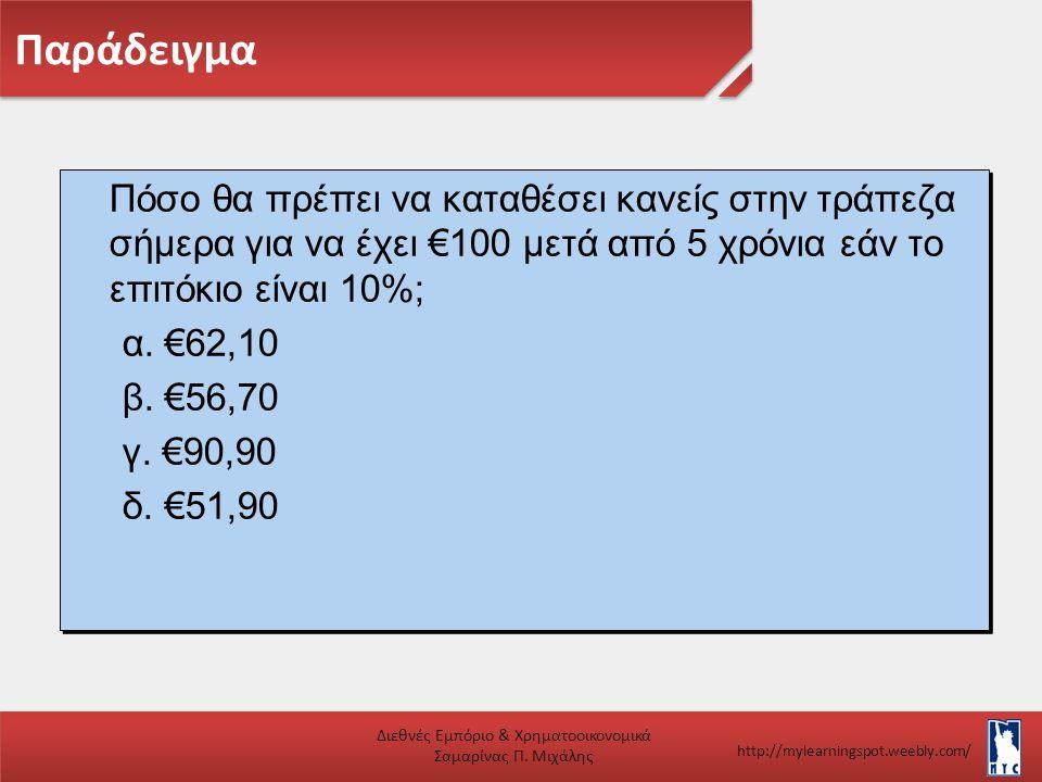 Παράδειγμα Διεθνές Εμπόριο & Χρηματοοικονομικά Σαμαρίνας Π. Μιχάλης http://mylearningspot.weebly.com/ Πόσο θα πρέπει να καταθέσει κανείς στην τράπεζα