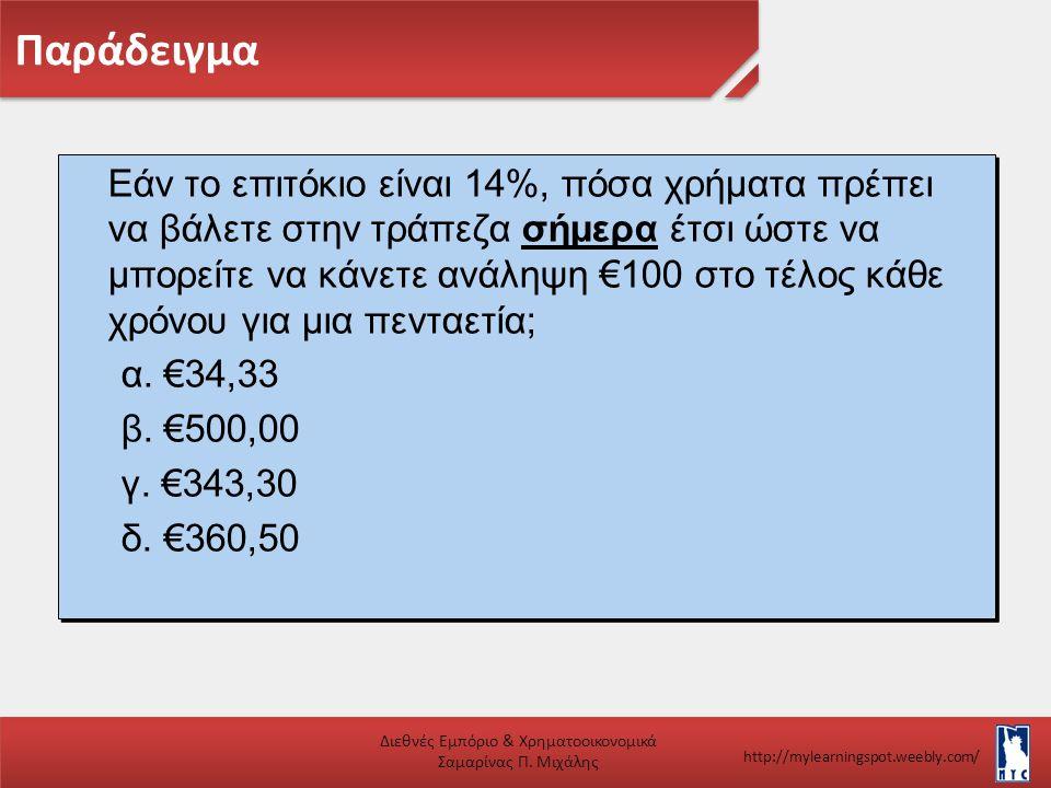 Παράδειγμα Διεθνές Εμπόριο & Χρηματοοικονομικά Σαμαρίνας Π. Μιχάλης http://mylearningspot.weebly.com/ Εάν το επιτόκιο είναι 14%, πόσα χρήματα πρέπει ν