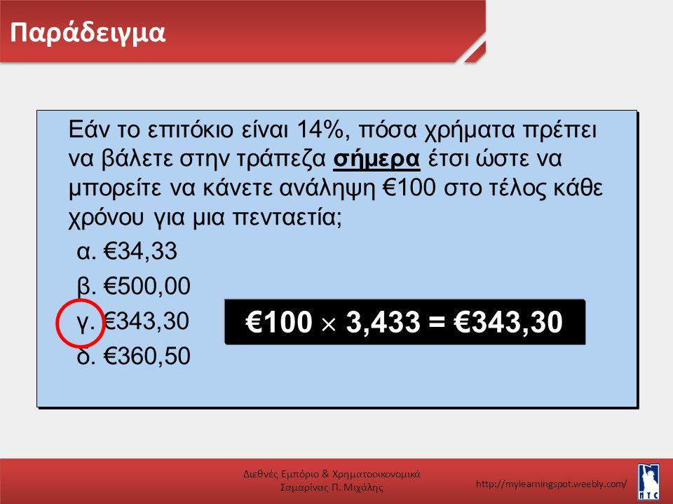 Εάν το επιτόκιο είναι 14%, πόσα χρήματα πρέπει να βάλετε στην τράπεζα σήμερα έτσι ώστε να μπορείτε να κάνετε ανάληψη €100 στο τέλος κάθε χρόνου για μι