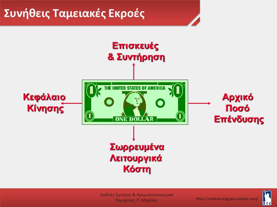 Συνήθεις Ταμειακές Εκροές Διεθνές Εμπόριο & Χρηματοοικονομικά Σαμαρίνας Π. Μιχάλης http://mylearningspot.weebly.com/Επισκευές & Συντήρηση ΣωρρευμέναΛε