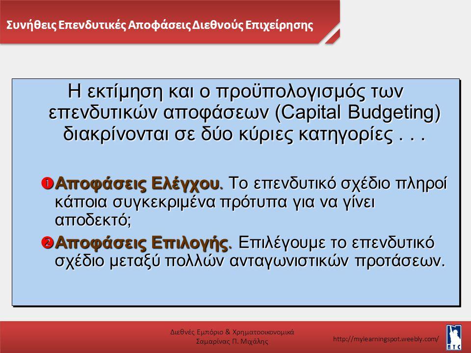 Συνήθεις Επενδυτικές Αποφάσεις Διεθνούς Επιχείρησης Διεθνές Εμπόριο & Χρηματοοικονομικά Σαμαρίνας Π. Μιχάλης http://mylearningspot.weebly.com/ Η εκτίμ