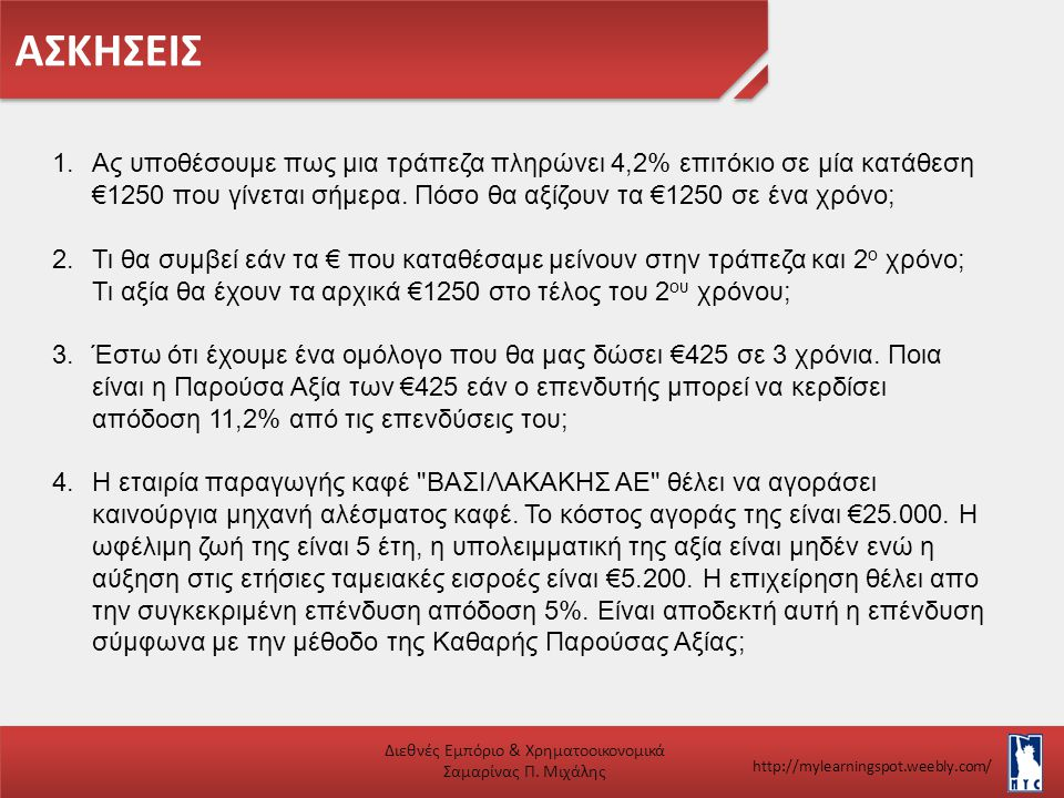 ΑΣΚΗΣΕΙΣ Διεθνές Εμπόριο & Χρηματοοικονομικά Σαμαρίνας Π. Μιχάλης http://mylearningspot.weebly.com/ 1.Ας υποθέσουμε πως μια τράπεζα πληρώνει 4,2% επιτ