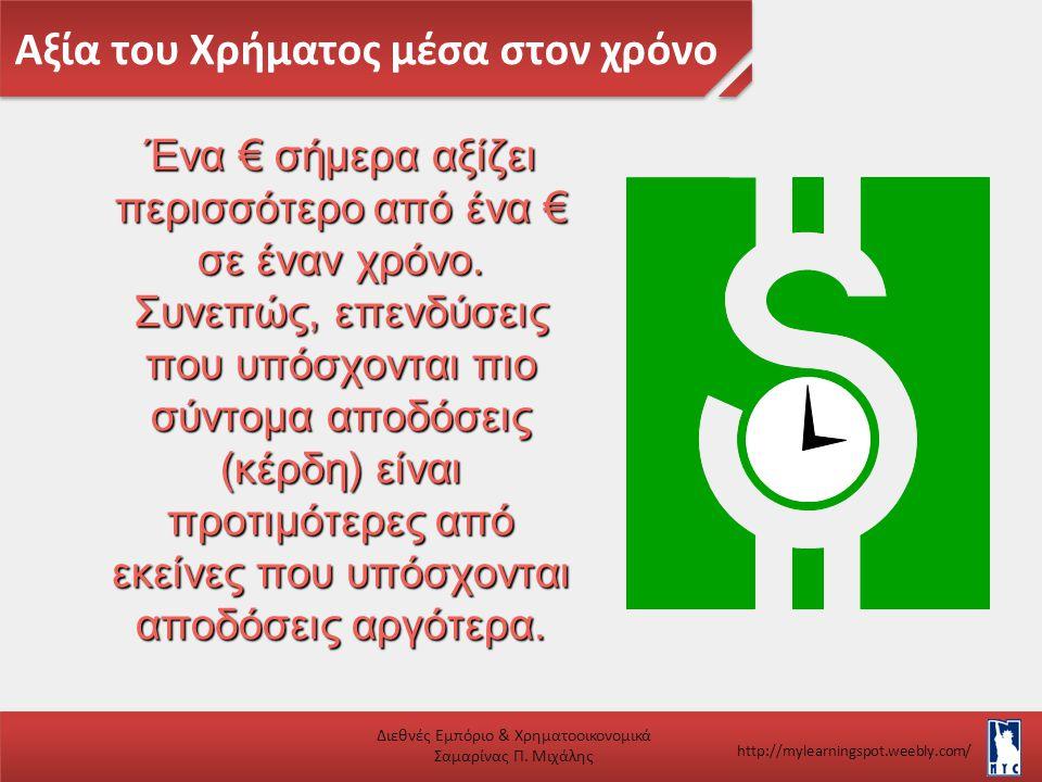 Αξία του Χρήματος μέσα στον χρόνο Διεθνές Εμπόριο & Χρηματοοικονομικά Σαμαρίνας Π. Μιχάλης http://mylearningspot.weebly.com/ Ένα € σήμερα αξίζει περισ