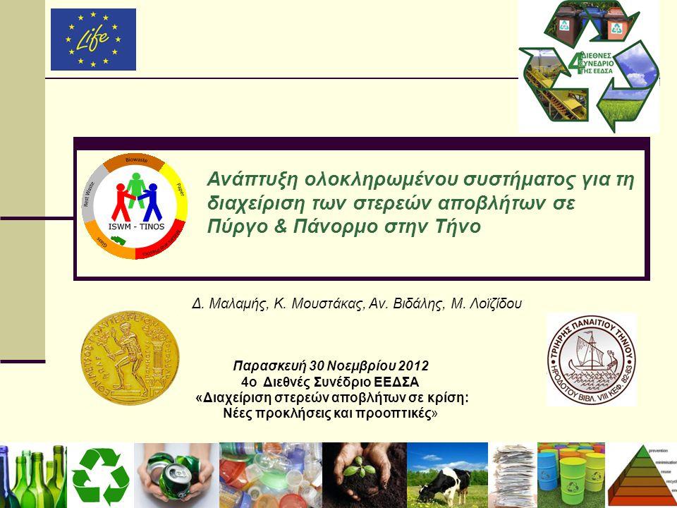 ISWM-TINOS LIFE10 ENV/GR/000610 Ανάπτυξη ολοκληρωμένου συστήματος για τη διαχείριση των στερεών αποβλήτων σε Πύργο & Πάνορμο στην Τήνο Παρασκευή 30 Νο