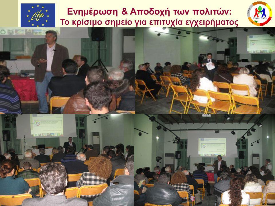 ISWM-TINOS LIFE10 ENV/GR/000610 Ενημέρωση & Αποδοχή των πολιτών: Το κρίσιμο σημείο για επιτυχία εγχειρήματος