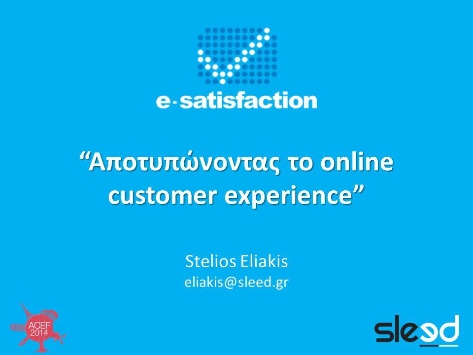"""""""Αποτυπώνοντας το online customer experience"""" Stelios Eliakis eliakis@sleed.gr"""