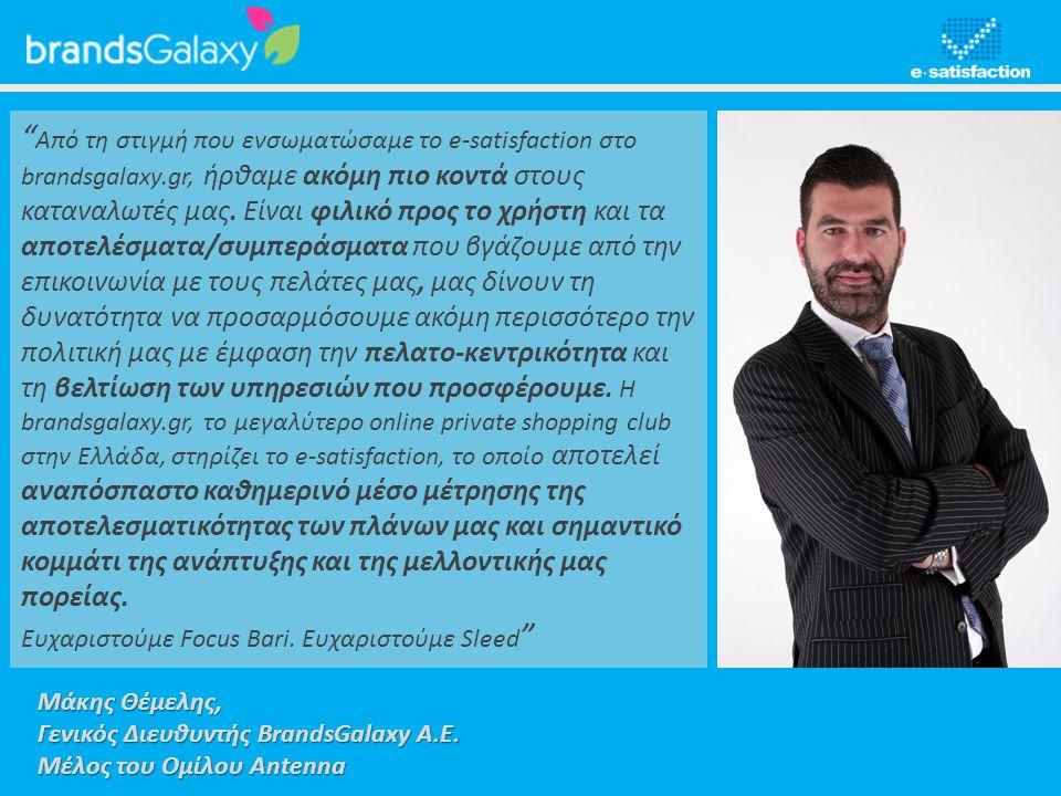""""""" Από τη στιγμή που ενσωματώσαμε το e-satisfaction στο brandsgalaxy.gr, ήρθαμε ακόμη πιο κοντά στους καταναλωτές μας. Είναι φιλικό προς το χρήστη και"""