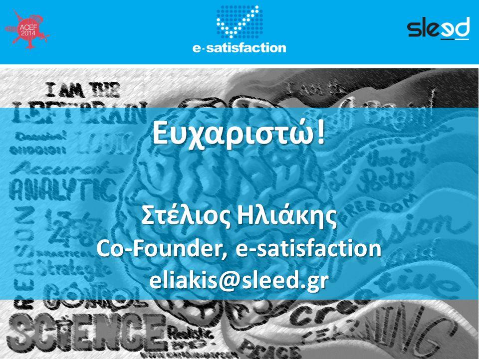 Ευχαριστώ! Στέλιος Ηλιάκης Co-Founder, e-satisfaction eliakis@sleed.gr