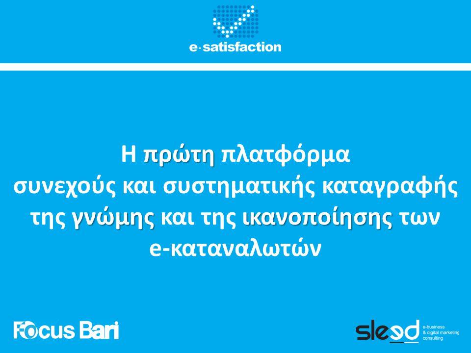 πρώτη Η πρώτη πλατφόρμα γνώμης ικανοποίησης συνεχούς και συστηματικής καταγραφής της γνώμης και της ικανοποίησης των e-καταναλωτών