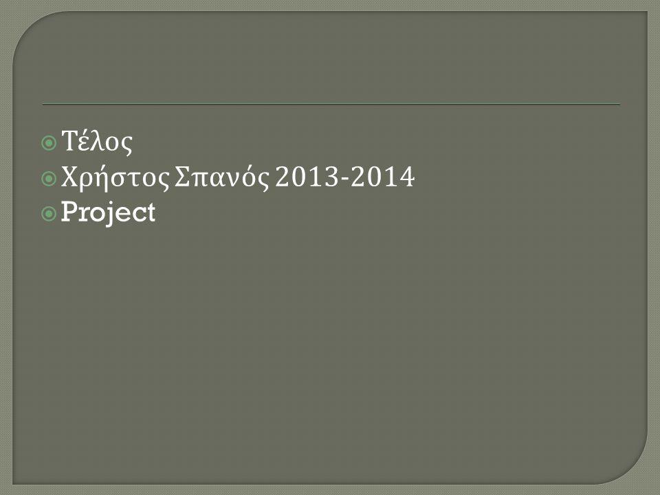  Τέλος  Χρήστος Σπανός 2013-2014  Project