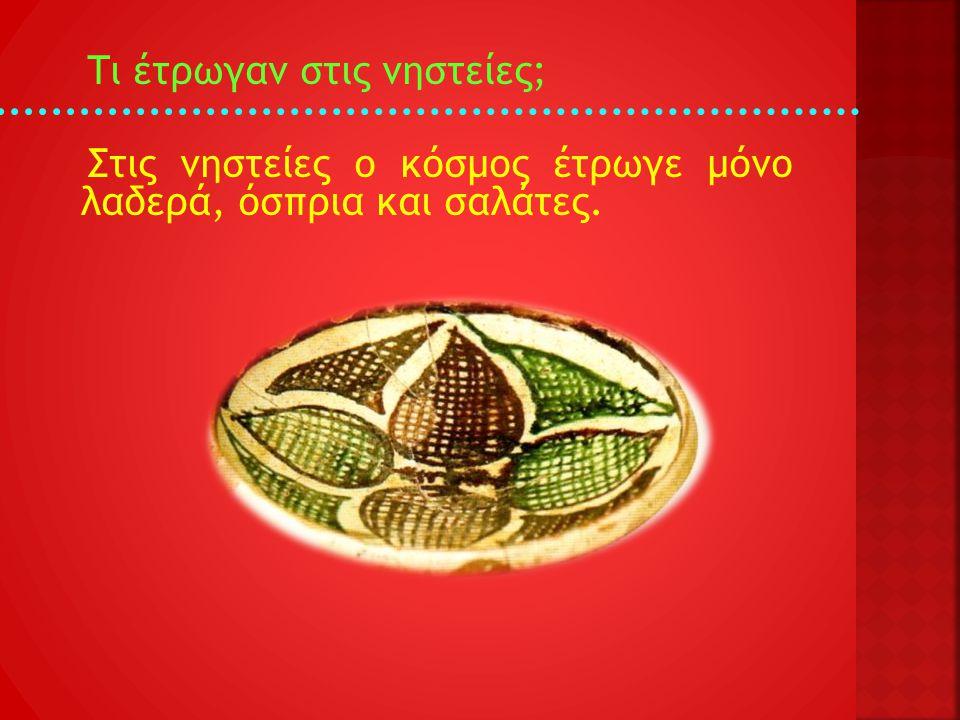 Τι έτρωγαν στις νηστείες; Στις νηστείες ο κόσμος έτρωγε μόνο λαδερά, όσπρια και σαλάτες.