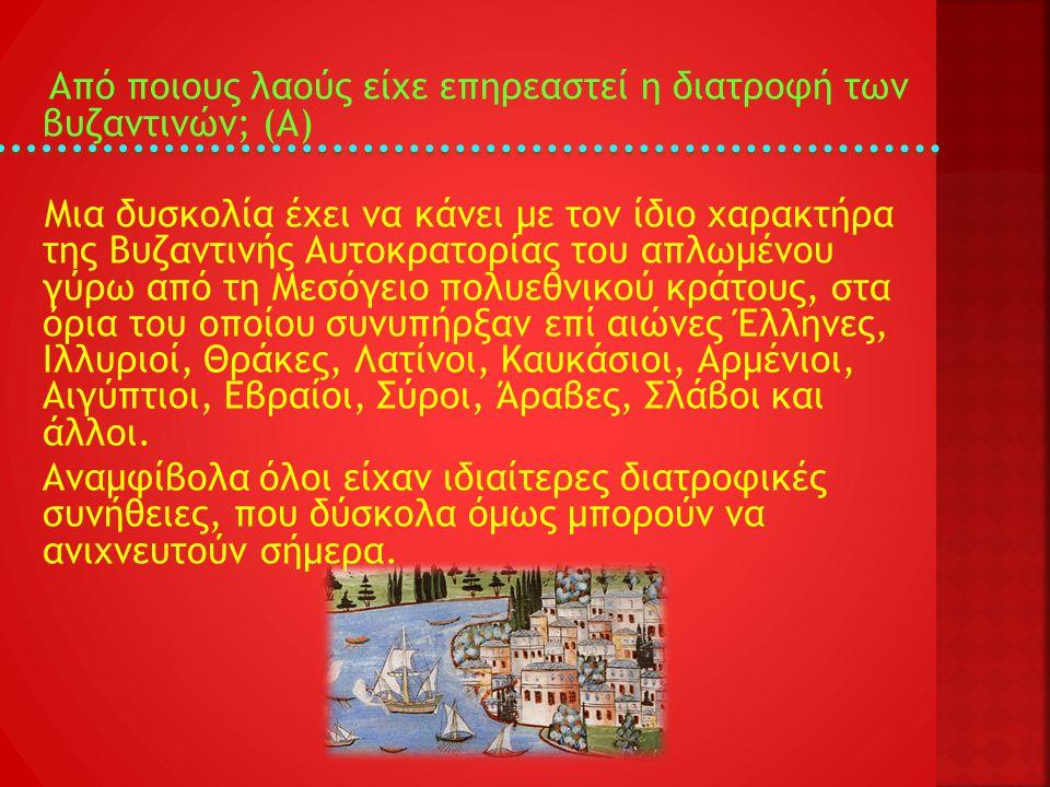 Από ποιους λαούς είχε επηρεαστεί η διατροφή των βυζαντινών; (Α) Μια δυσκολία έχει να κάνει με τον ίδιο χαρακτήρα της Βυζαντινής Αυτοκρατορίας του απλω