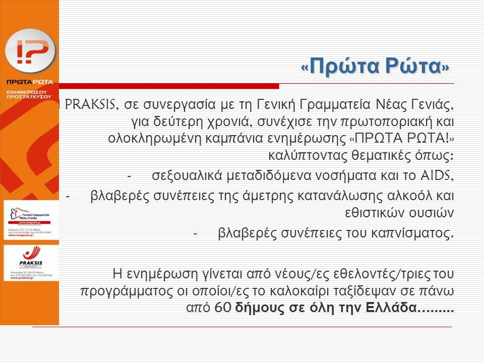 « Πρώτα Ρώτα » Η PRAKSIS, σε συνεργασία με τη Γενική Γραμματεία Νέας Γενιάς, για δεύτερη χρονιά, συνέχισε την π ρωτο π οριακή και ολοκληρωμένη καμ π ά