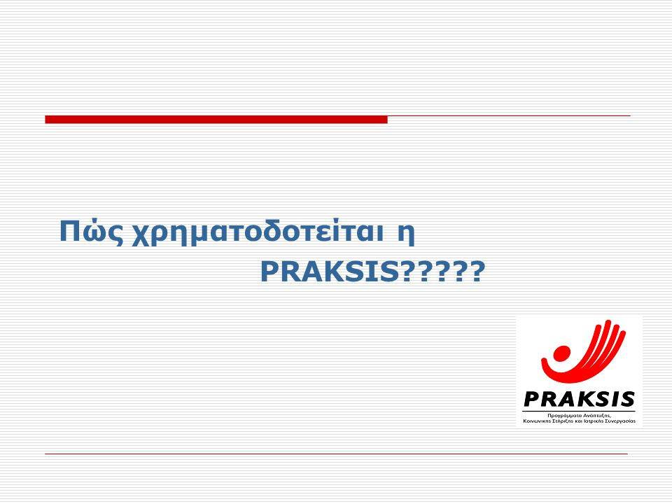 Πώς χρηματοδοτείται η PRAKSIS?????