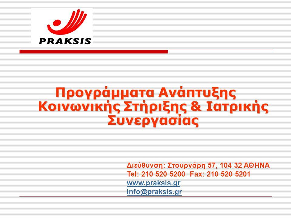 Προγράμματα Ανάπτυξης Κοινωνικής Στήριξης & Ιατρικής Συνεργασίας Διεύθυνση: Στουρνάρη 57, 104 32 ΑΘΗΝΑ Tel: 210 520 5200 Fax: 210 520 5201 www.praksis