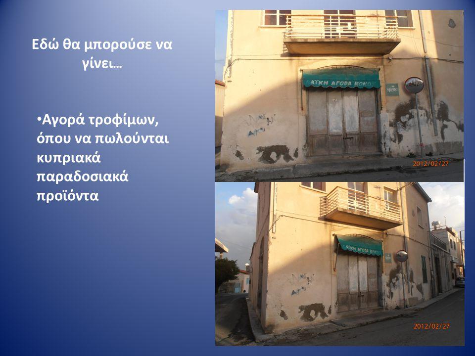 Εδώ θα μπορούσε να γίνε ι… • Αγορά τροφίμων, όπου να πωλούνται κυπριακά παραδοσιακά προϊόντα