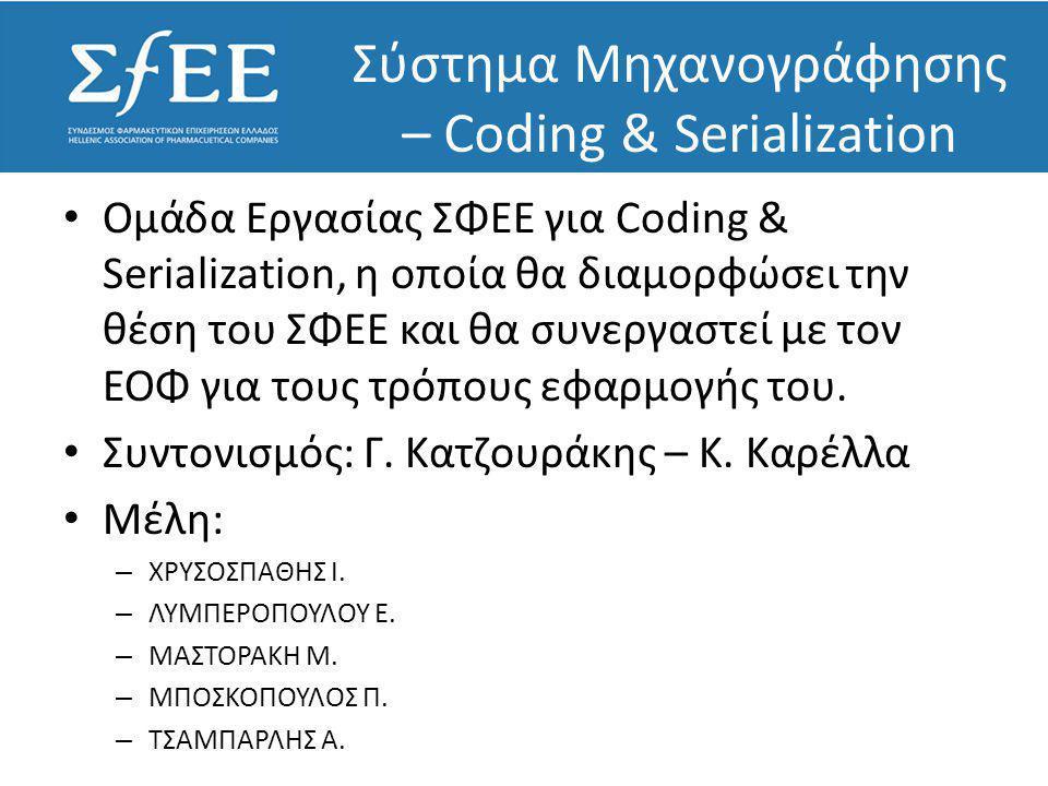 • Ομάδα Εργασίας ΣΦΕΕ για Coding & Serialization, η οποία θα διαμορφώσει την θέση του ΣΦΕΕ και θα συνεργαστεί με τον ΕΟΦ για τους τρόπους εφαρμογής το
