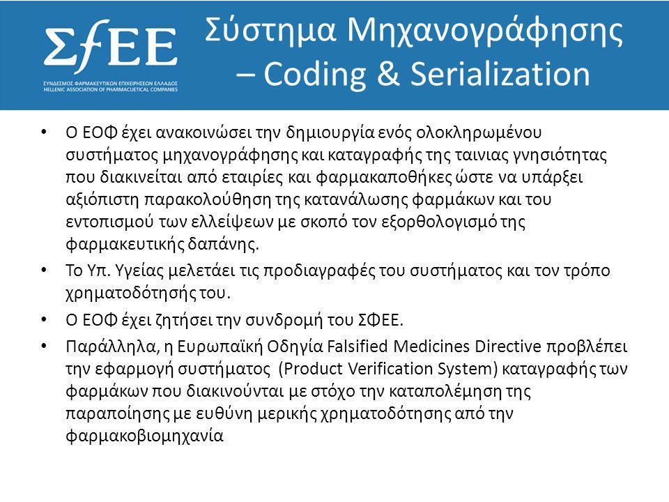 Σύστημα Μηχανογράφησης – Coding & Serialization • Ο ΕΟΦ έχει ανακοινώσει την δημιουργία ενός ολοκληρωμένου συστήματος μηχανογράφησης και καταγραφής τη