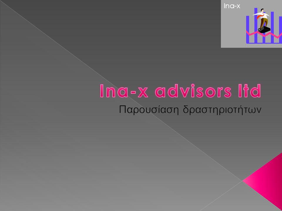  Παροχή οικονομικών ανθρώπινων συμβουλών  Σύσταση Ελληνικών και Ευρωπαικών Εταιρειών  Δημοσιεύσεις Ισολογισμών  Λογιστικά-Φορολογικά Ina-x
